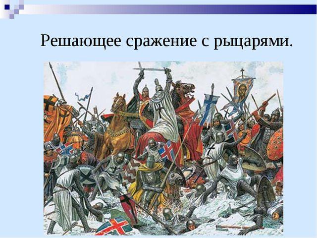 Решающее сражение с рыцарями.