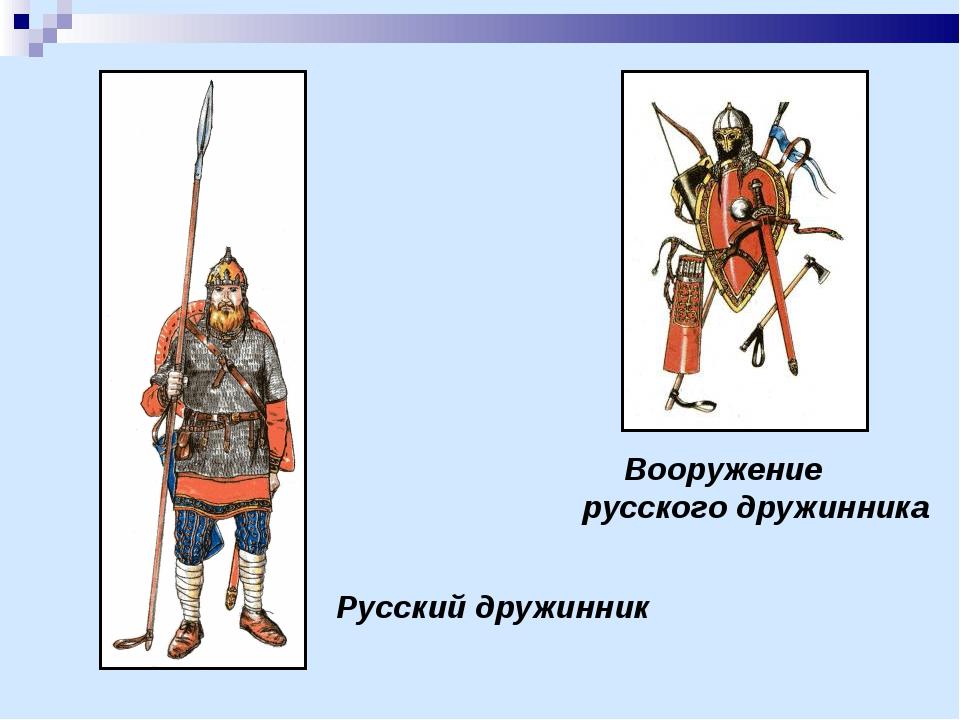 Вооружение русского дружинника Русский дружинник