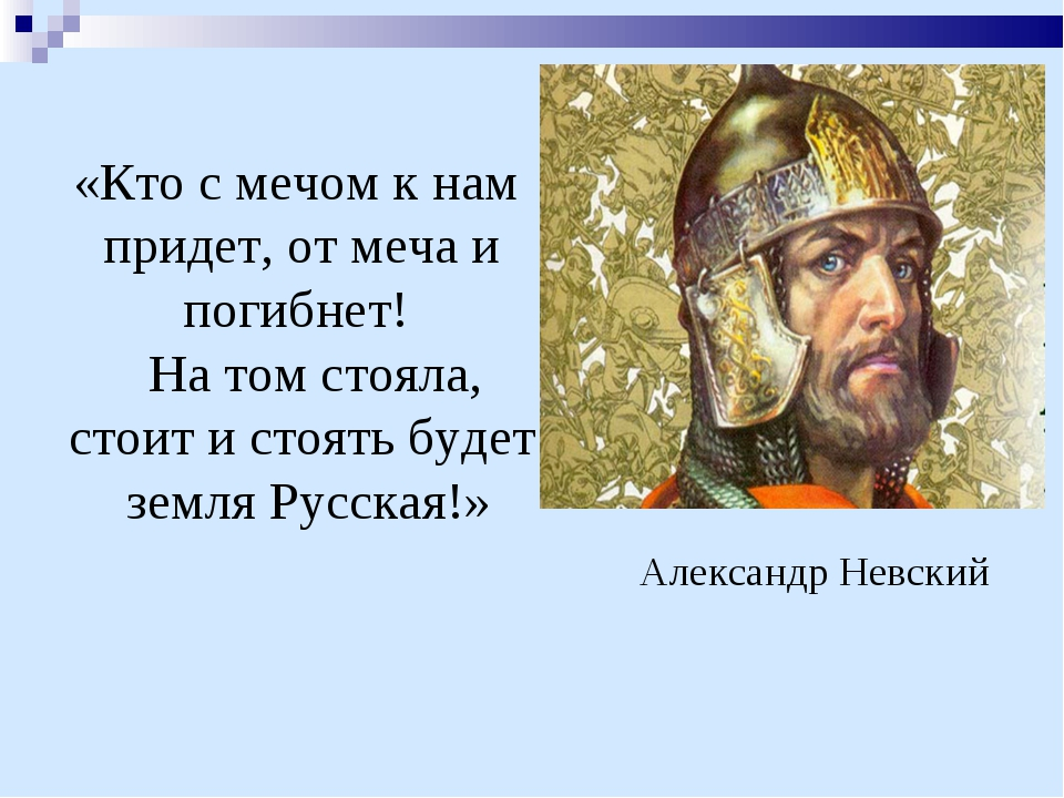«Кто с мечом к нам придет, от меча и погибнет! На том стояла, стоит и стоять...