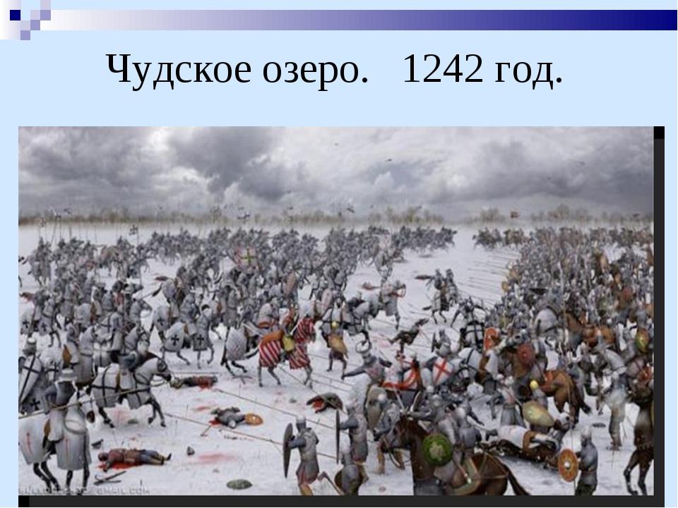 Чудское озеро. 1242 год.