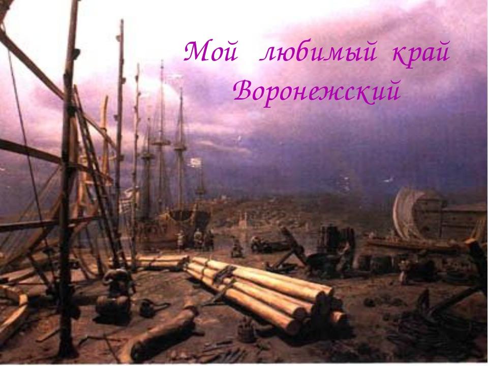 Мой любимый край Воронежский