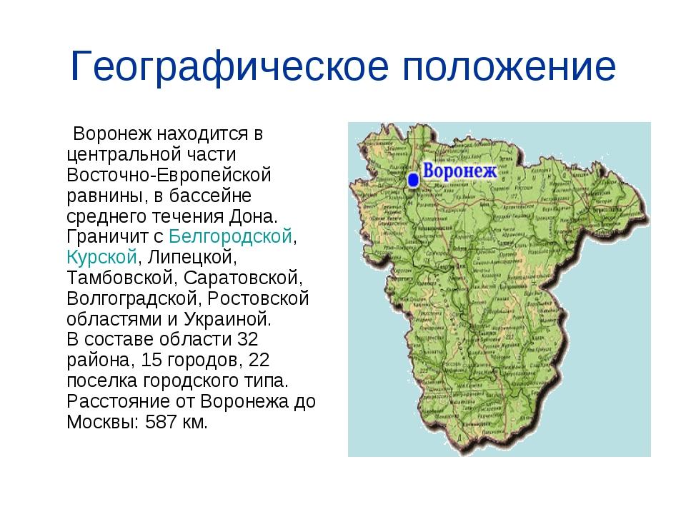Географическое положение Воронеж находится в центральной части Восточно-Европ...