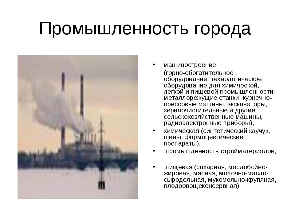 Промышленность города машиностроение (горно-обогатительное оборудование, техн...