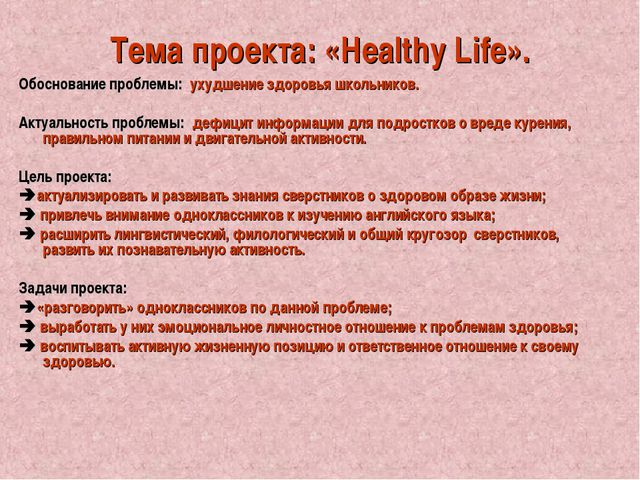 Тема проекта: «Healthy Life». Обоснование проблемы: ухудшение здоровья школьн...