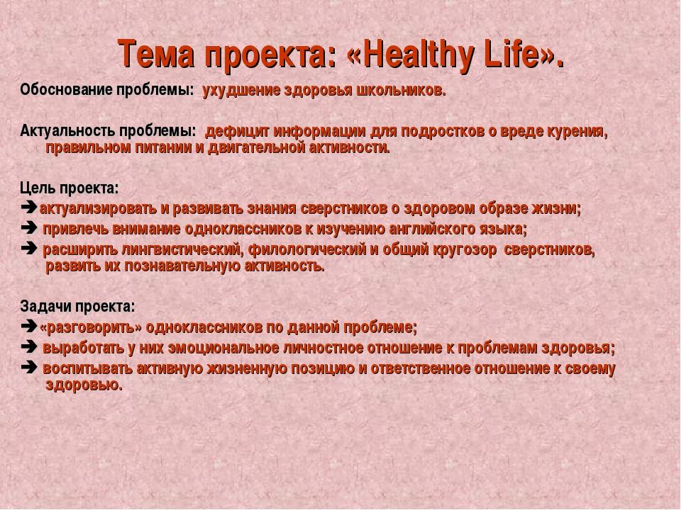 2 слайд Тема проекта  «Healthy Life». Обоснование проблемы  ухудшение  здоровья школьн 794bcbffb2f