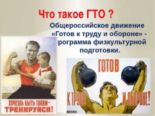 Что такое ГТО ? Общероссийское движение «Готов к труду и обороне» - программа