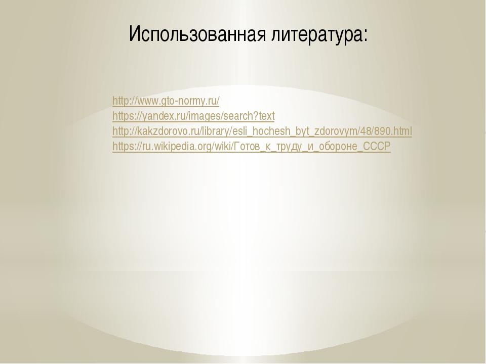 Использованная литература: http://www.gto-normy.ru/ https://yandex.ru/images/...