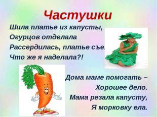 Частушки Шила платье из капусты, Огурцов отделала Рассердилась, платье съела,