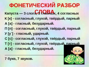 ФОНЕТИЧЕСКИЙ РАЗБОР СЛОВА Капуста — 3 слога, 3 гласных, 4 согласных К [к] - с