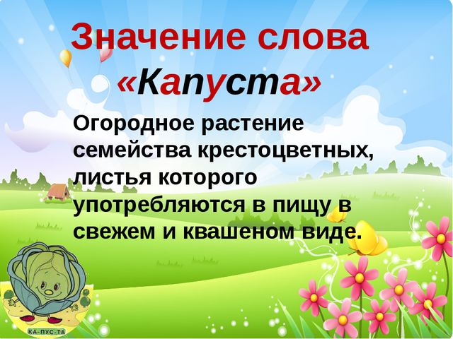 Значение слова «Капуста» Огородное растение семейства крестоцветных, листья к...