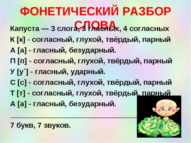 ФОНЕТИЧЕСКИЙ РАЗБОР СЛОВА Капуста — 3 слога, 3 гласных, 4 согласных К [к] - с...