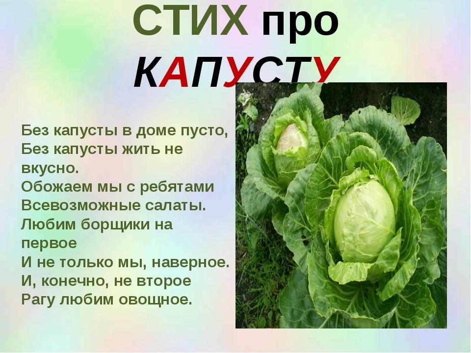 Поздравление со словом капуста