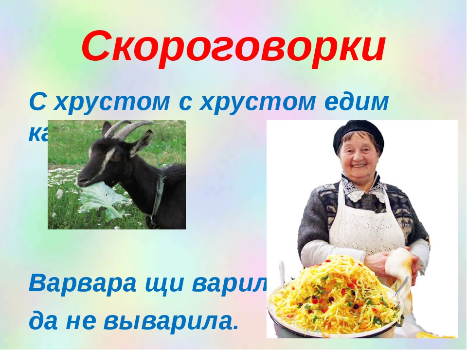 Скороговорки С хрустом с хрустом едим капусту Варвара щи варила, да не вывари...