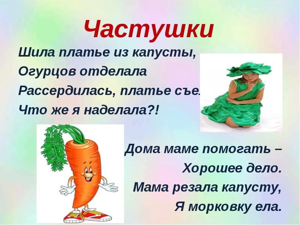 Частушки Шила платье из капусты, Огурцов отделала Рассердилась, платье съела,...