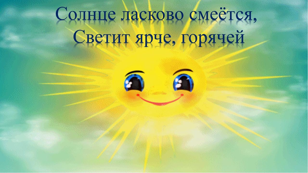 Поздравление от солнышко лучики на землю