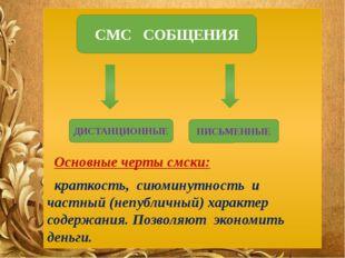 Основные черты смски: краткость, сиюминутность и частный (непубличный) харак