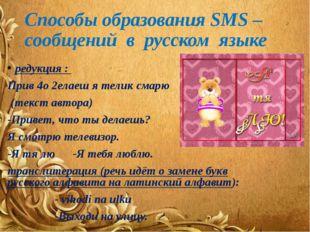 Способы образования SMS – сообщений в русском языке редукция : Прив 4о 2елаеш
