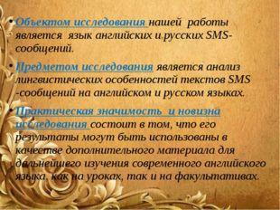 Объектом исследования нашей работы является язык английских и русских SMS-соо