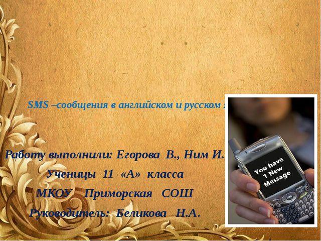 SMS –сообщения в английском и русском языках Работу выполнили: Егорова В., Ни...