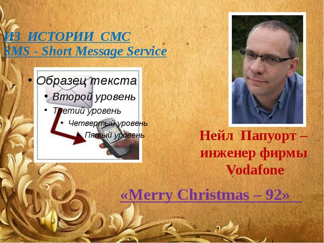 ИЗ ИСТОРИИ СМС SMS - Short Message Service «Merry Christmas – 92» Нейл Папуо...