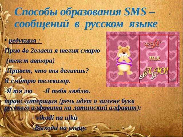 Способы образования SMS – сообщений в русском языке редукция : Прив 4о 2елаеш...