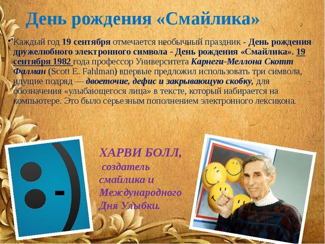 День рождения «Смайлика» Каждый год 19 сентября отмечается необычный праздник...