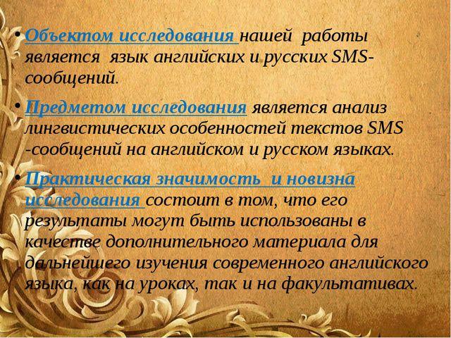 Объектом исследования нашей работы является язык английских и русских SMS-соо...