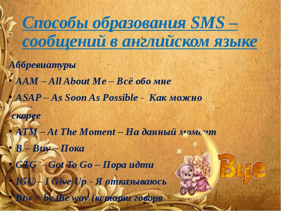 Способы образования SMS – сообщений в английском языке Аббревиатуры AAM – All...