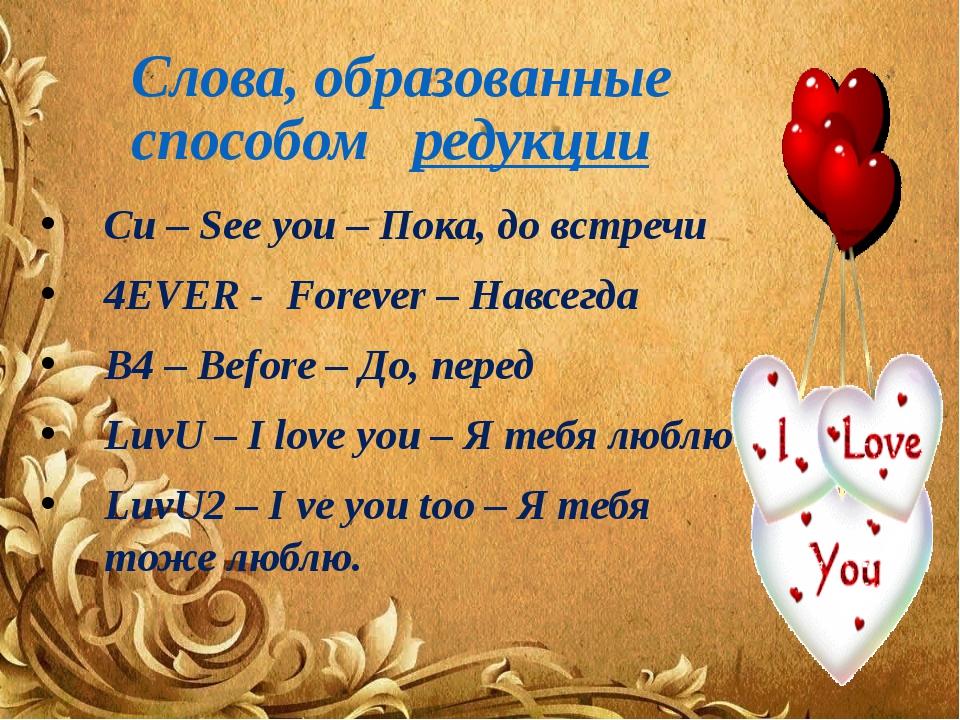 Слова, образованные способом редукции Сu – See you – Пока, до встречи 4EVER -...
