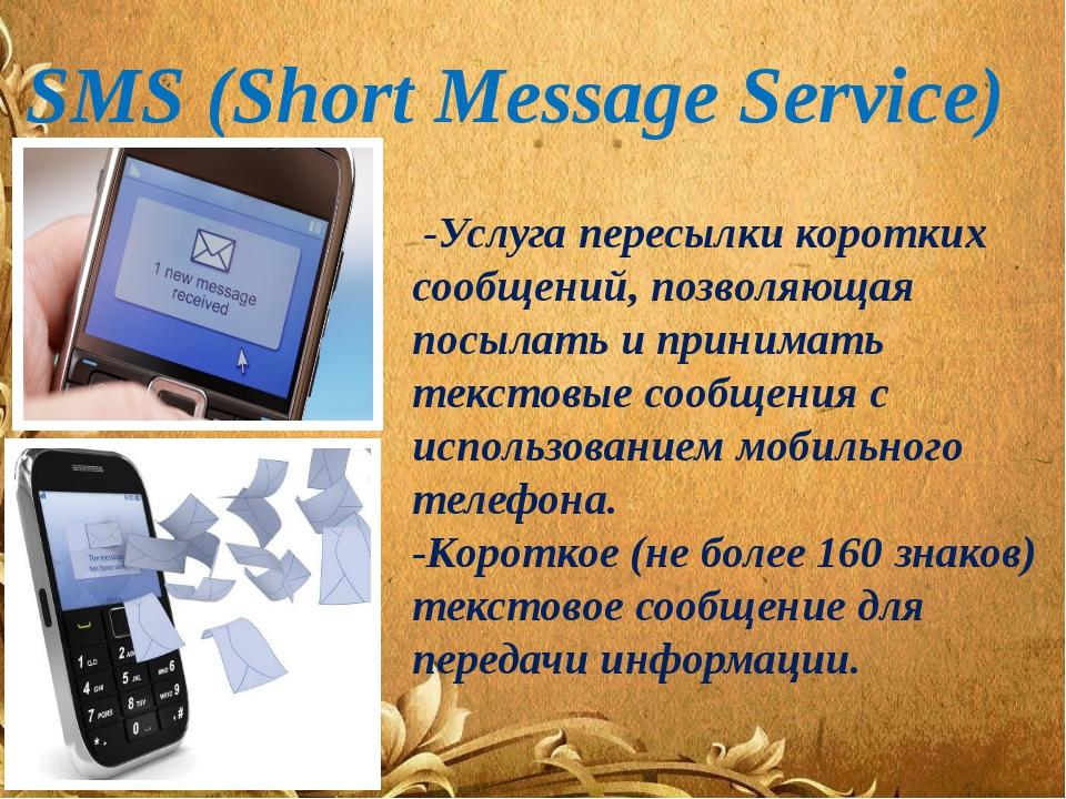 SMS (Short Message Service) -Услуга пересылки коротких сообщений, позволяющая...