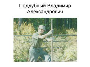 Поддубный Владимир Александрович