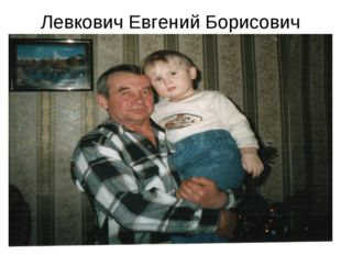 Левкович Евгений Борисович