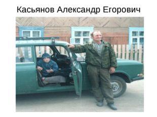 Касьянов Александр Егорович
