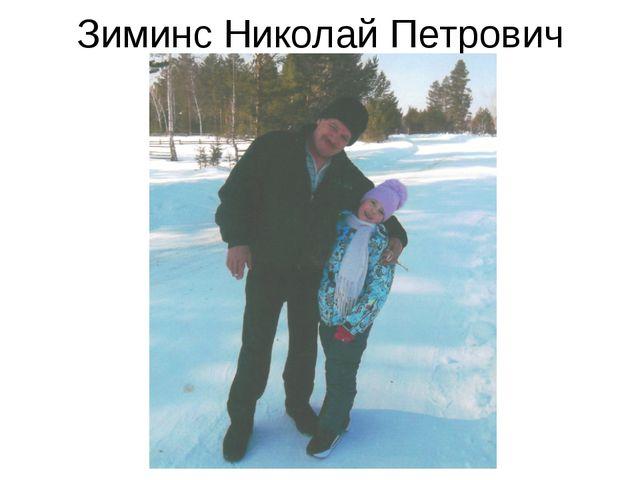 Зиминс Николай Петрович