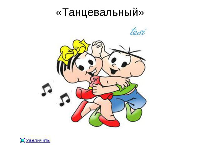 «Танцевальный»