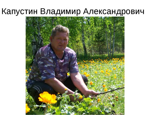 Капустин Владимир Александрович