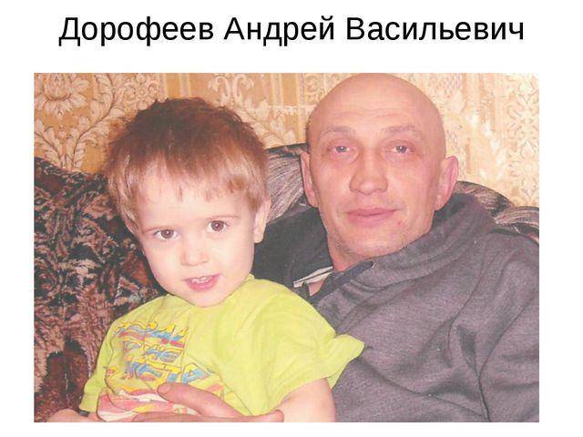 Дорофеев Андрей Васильевич