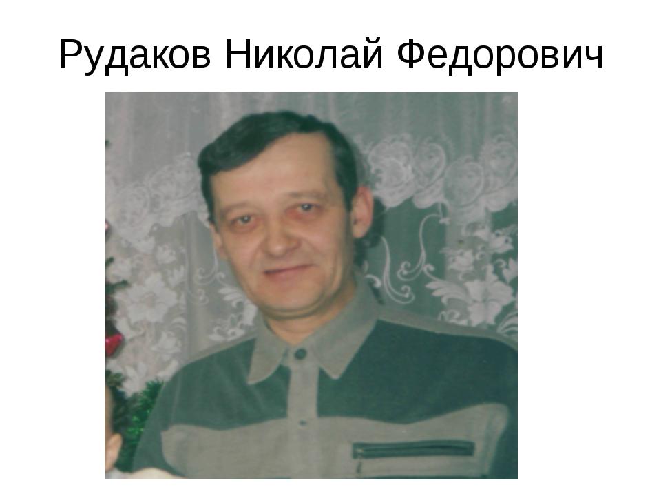 Рудаков Николай Федорович