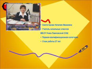 Светогорова Наталия Ивановна Учитель начальных классов МБОУ Ново-Павловской С