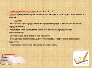 Сроки проведения декады: 1.12.15. – 15.12.15. Цель: Формирование (повышение)