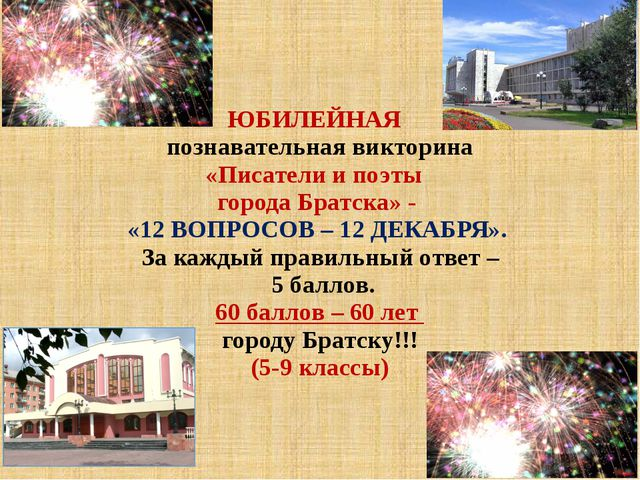 ЮБИЛЕЙНАЯ познавательная викторина «Писатели и поэты города Братска» - «12 В...