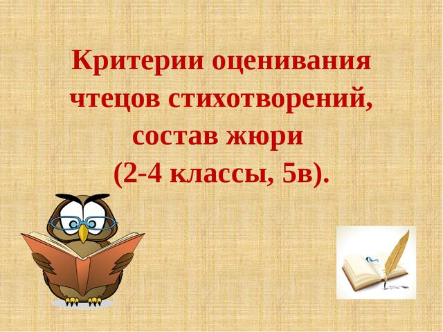 Критерии оценивания чтецов стихотворений, состав жюри (2-4 классы, 5в).