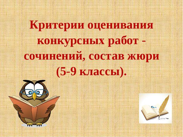 Критерии оценивания конкурсных работ - сочинений, состав жюри (5-9 классы).