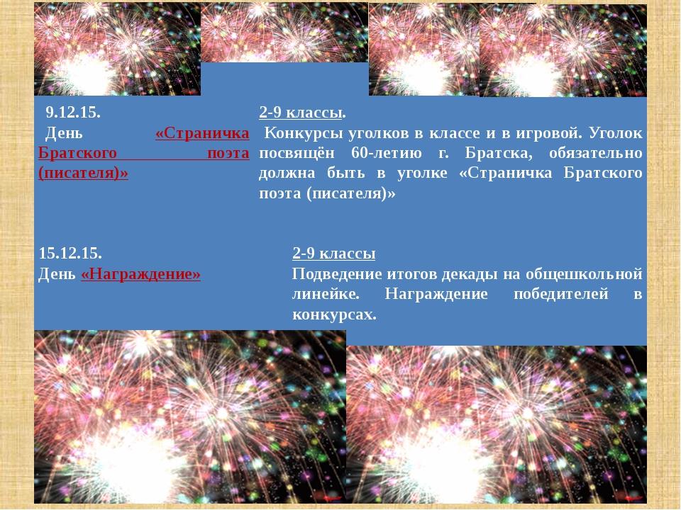 9.12.15. День«Страничка Братского поэта (писателя)»   2-9 классы. Конку...