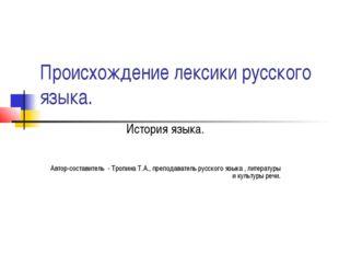 Происхождение лексики русского языка. История языка. Автор-составитель - Троп