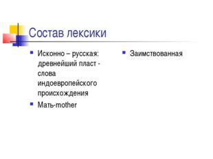 Состав лексики Исконно – русская: древнейший пласт - слова индоевропейского п