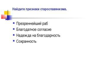 Найдите признаки старославянизма. Презреннейший раб Благодатное согласие Наде