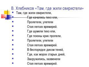 В. Хлебников «Там, где жили свиристели» Там, где жили свиристели, Где качалис