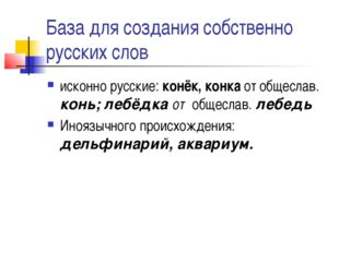 База для создания собственно русских слов исконно русские: конёк, конка от об