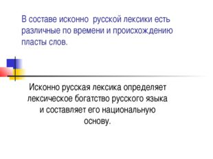 В составе исконно русской лексики есть различные по времени и происхождению п